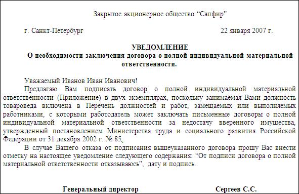 соглашение о расторжении договора о материальной ответственности образец