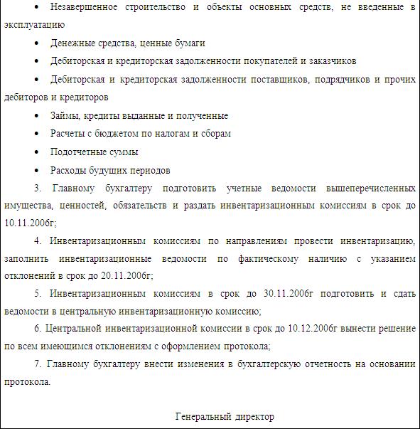 образец приказ о проведении внеплановой инвентаризации