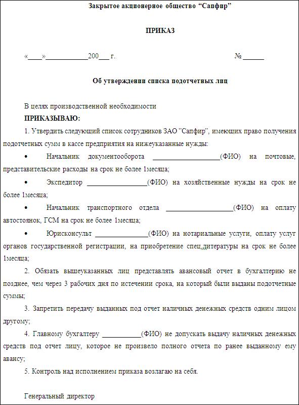 Инструкция истца содержит положения какой форме работник обязан сообщить непосредственному