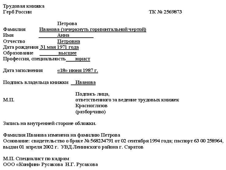 Заявление В Отдел Кадров На Смену Фамилии Образец - фото 7