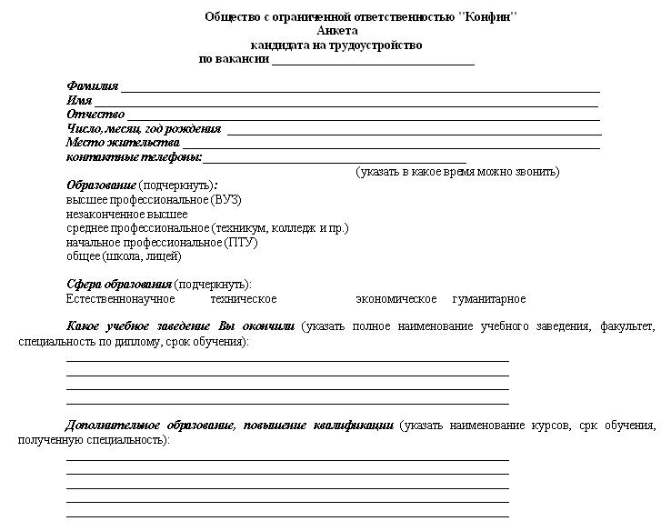 анкета при приеме на работу бланк