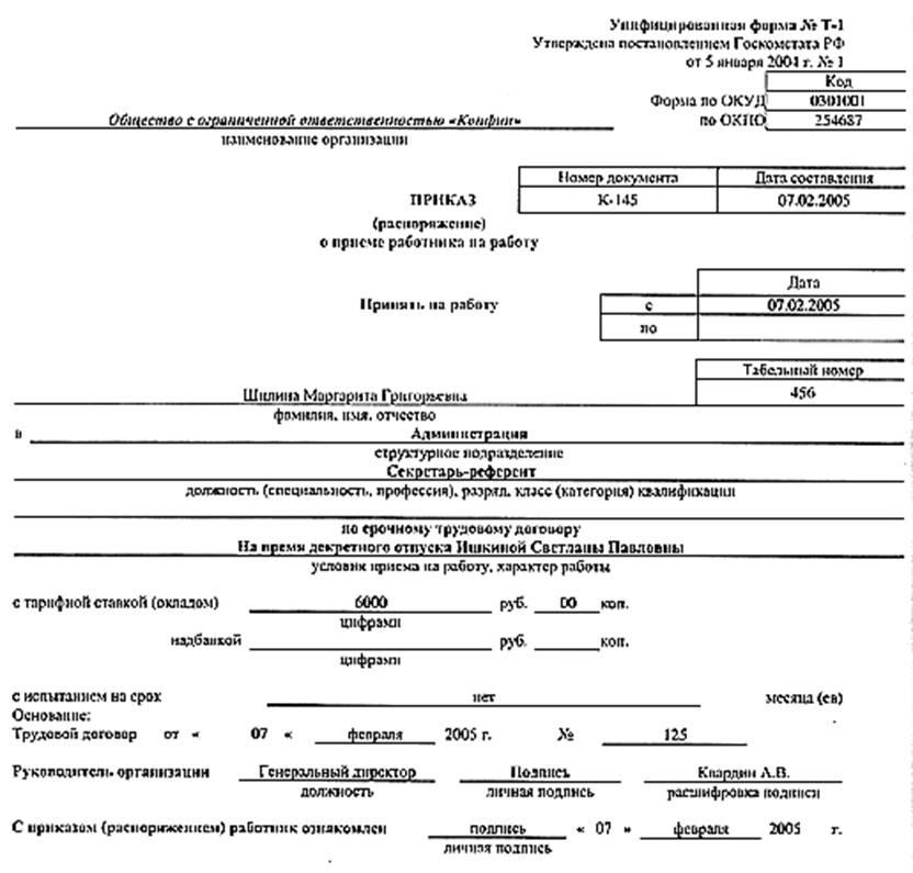 образец приказа на пользование печатью организации