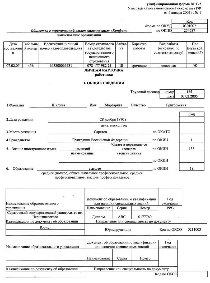 Форма 6-нк пример заполнения