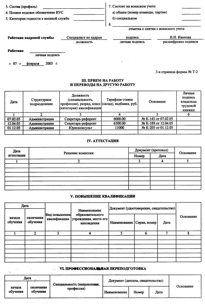 Инструкция по взаимодействию между отделом кадров и военно учетным работником