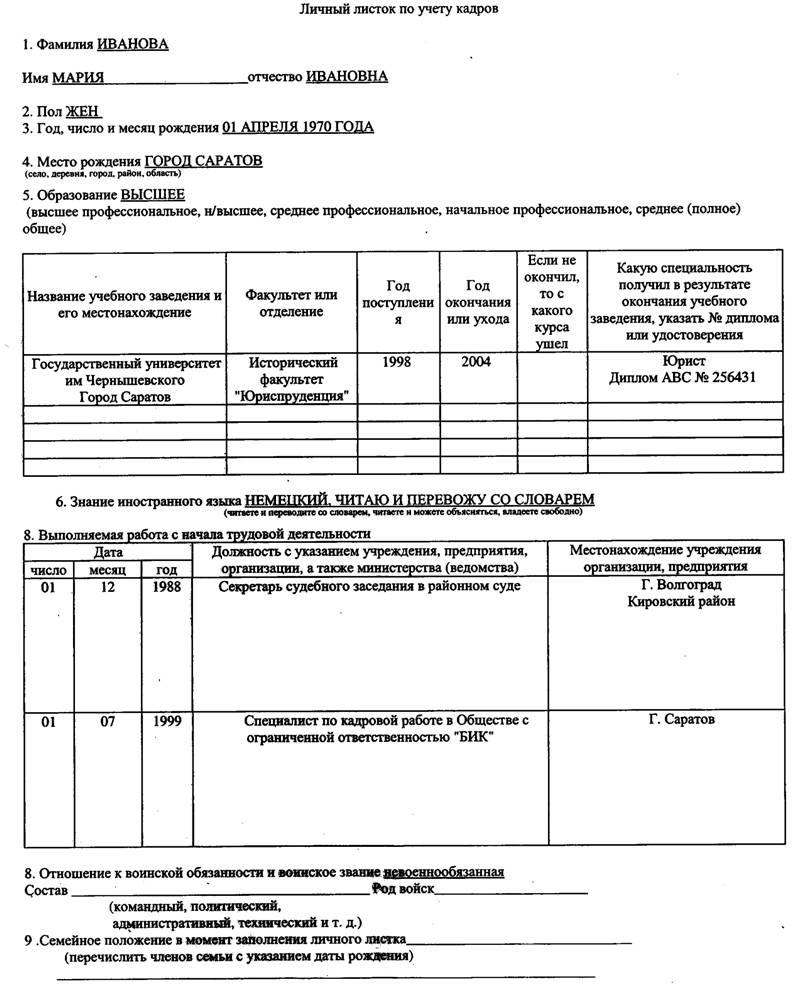 Должностные инструкции отдел кадров казахстан
