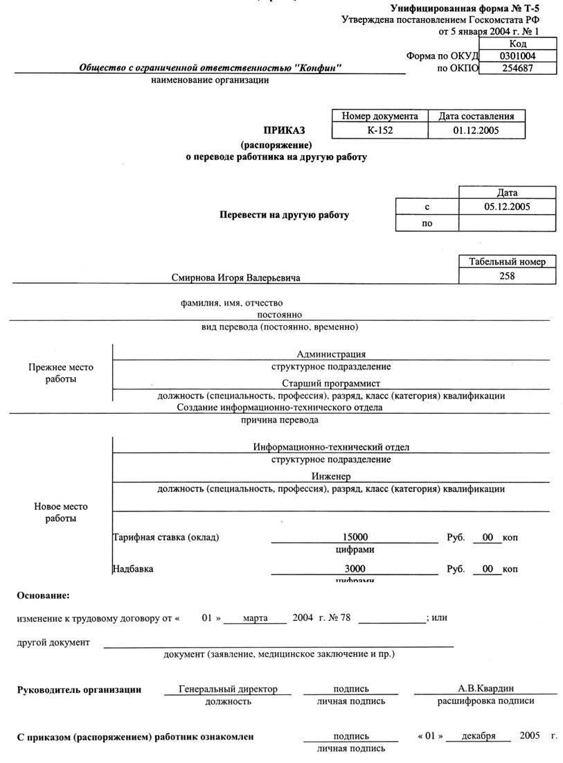 образец приказа о функционировании доу