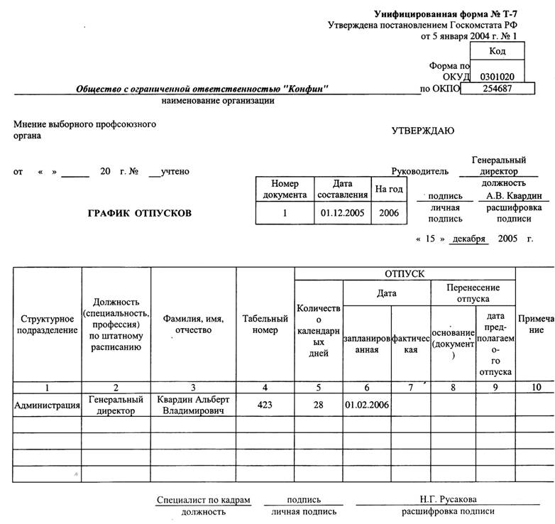должностная инструкция замерщика пвх окон - фото 7