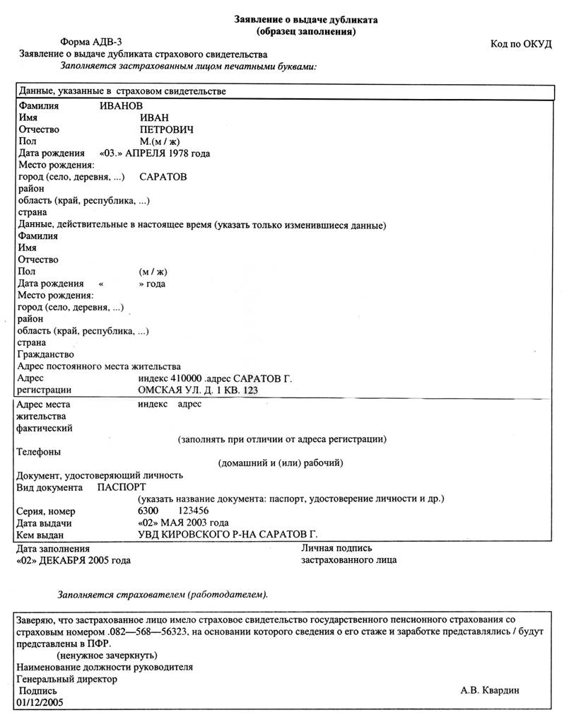 Бланк заявление на получение налоговых вычетов - 281
