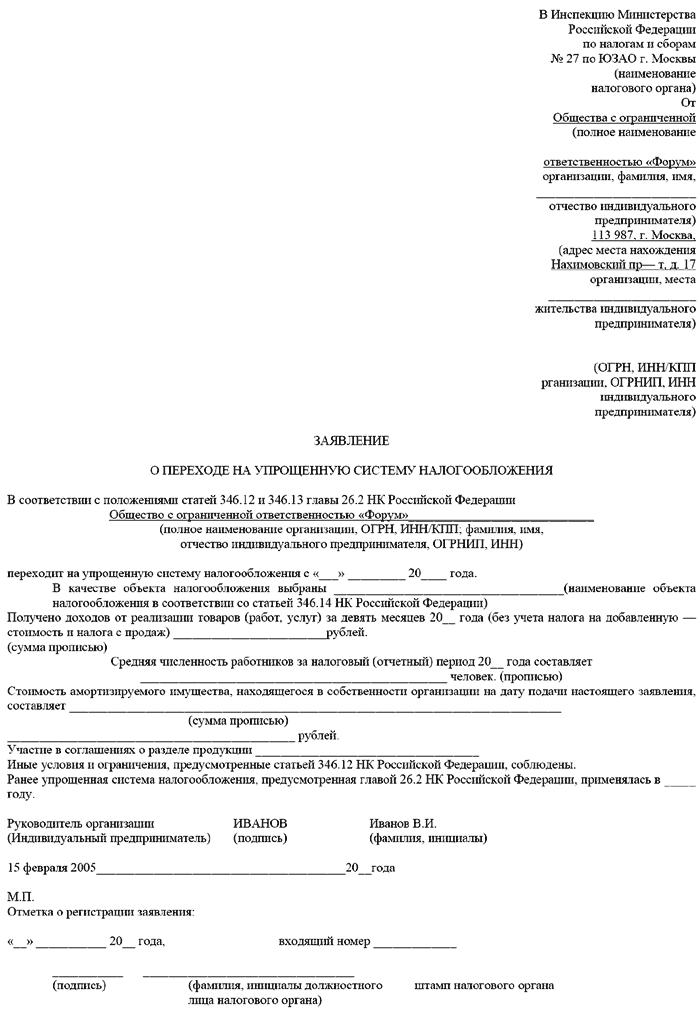 образец заявления в налоговую о возврате налога