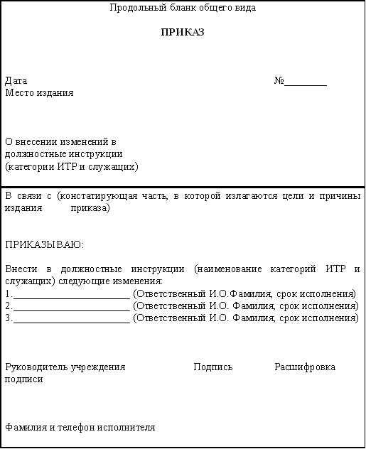 Приказ Образец Документа Делопроизводство - фото 3