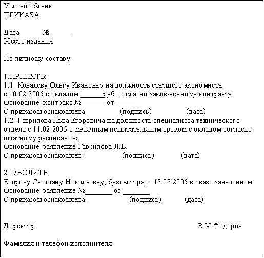 Приказ образец документа делопроизводство