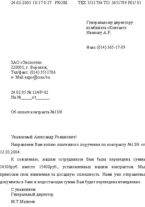 образец письма о направлении документов