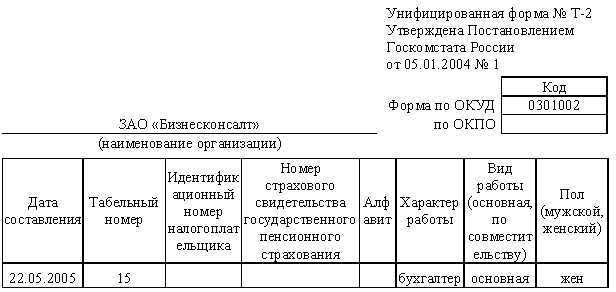 Книга Делопроизводство для секретаря Делопроизводство для секретаря