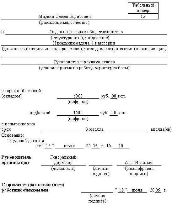 Машинописные правила оформления документов
