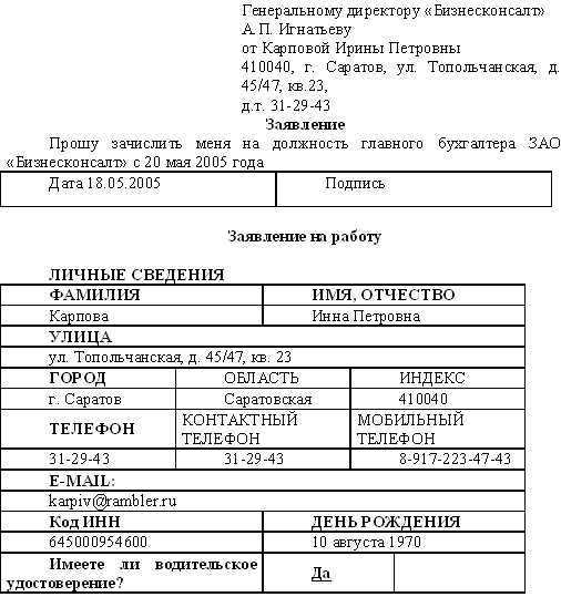 Резюме Образец Заполнения На Украинском