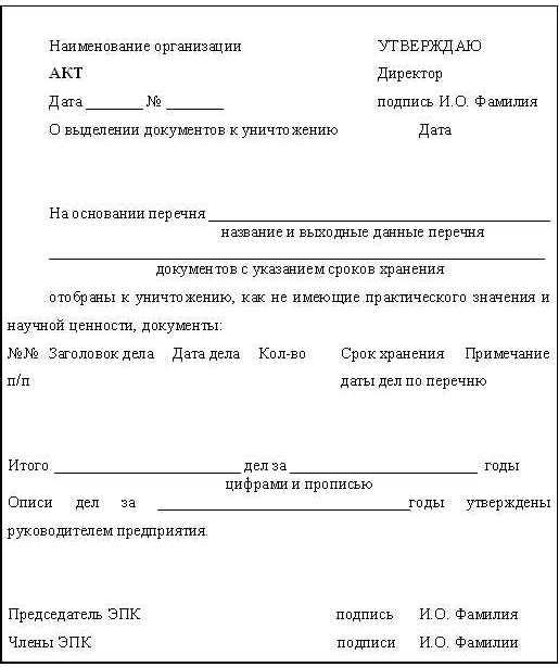 Понятия типовая и примерная инструкция россии по делопроизводству