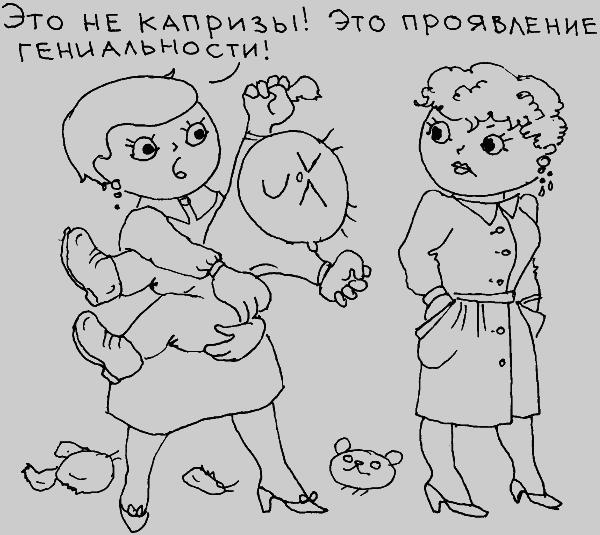 Девочки Инструкция По Пониманию