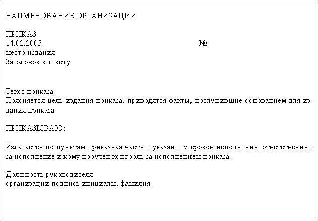 делопроизводство приказы по основной деятельности