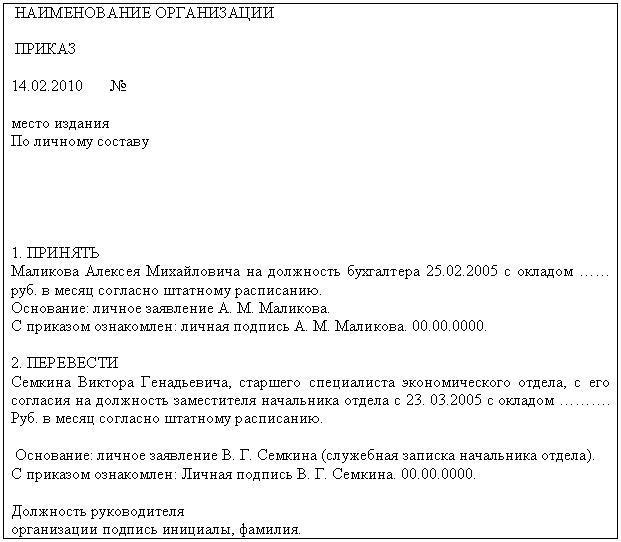 формуляр продольного бланка документа образец