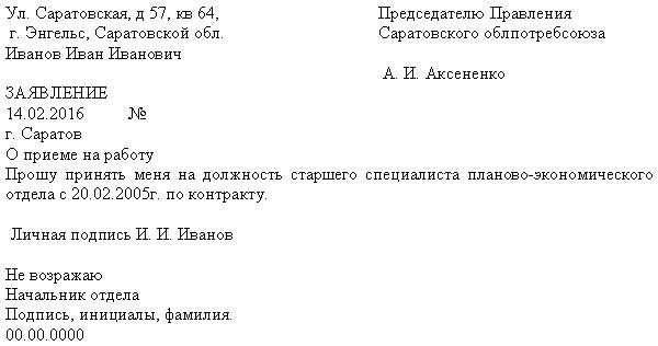 Заявление о приеме в гражданство российской федерации образец - 870ac