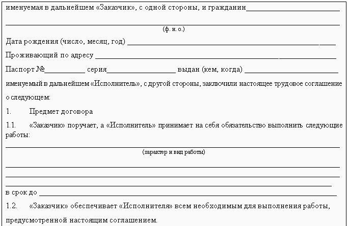 трудовое соглашение рб образец - фото 10