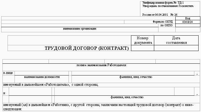образец трудовой договор украина