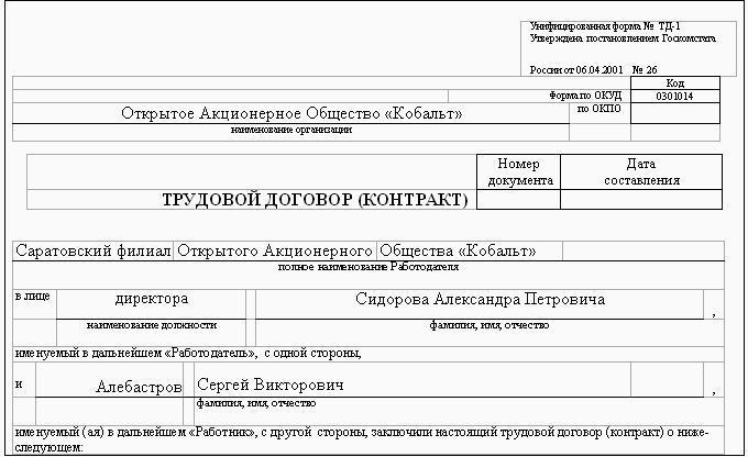 трудовой договор образец официанта - фото 9