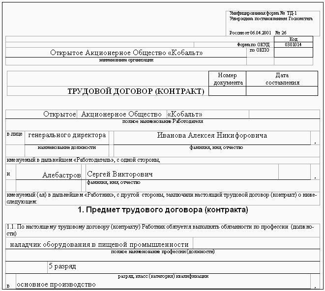 трудовой договор образец дата начала работы