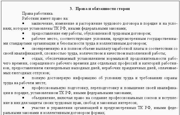 образец договор поставки права и обязанности сторон - фото 3
