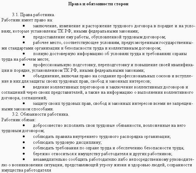 Права работника в трудовом договоре образец