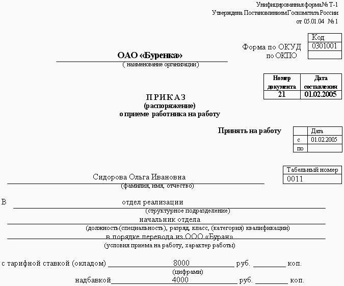 приказ о приеме на работу в ип образец заполнения - фото 10