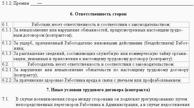 скачать бланк трудового договора для ип на неопределенный срок - фото 5