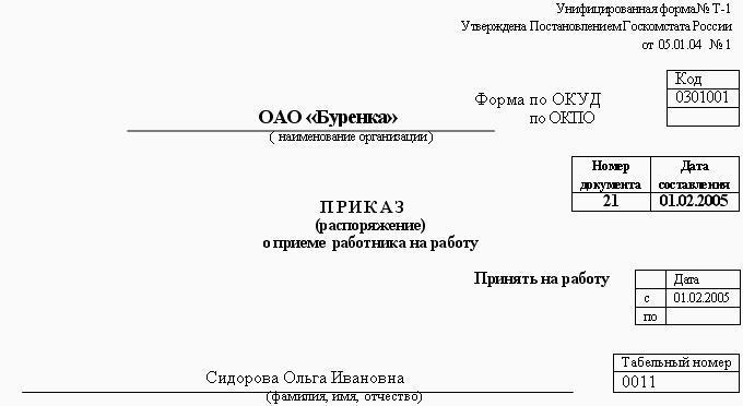 срок предоставления справки о подтверждающих документах в 2017 году