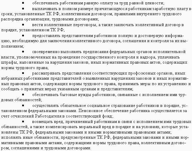 образец трудового договора с ооо 2014