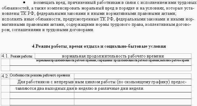 Трудовой Кодекс Расторжение Трудового Договора В Рк