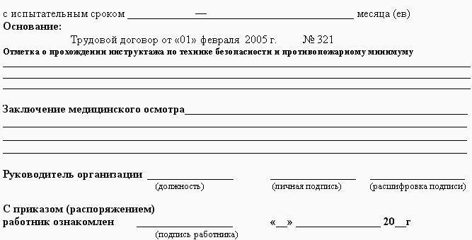 Договор о Приеме на Работу образец