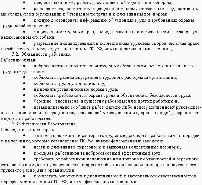 образец заполнения сведения об условиях и характере труда img-1