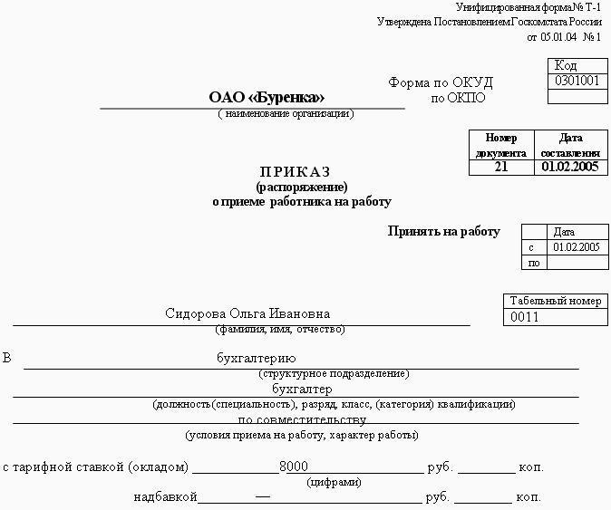 образец приказа о приеме на работу директора по совместительству - фото 7