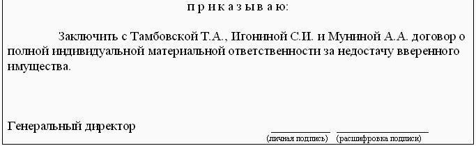 Образцы трудовых договоров