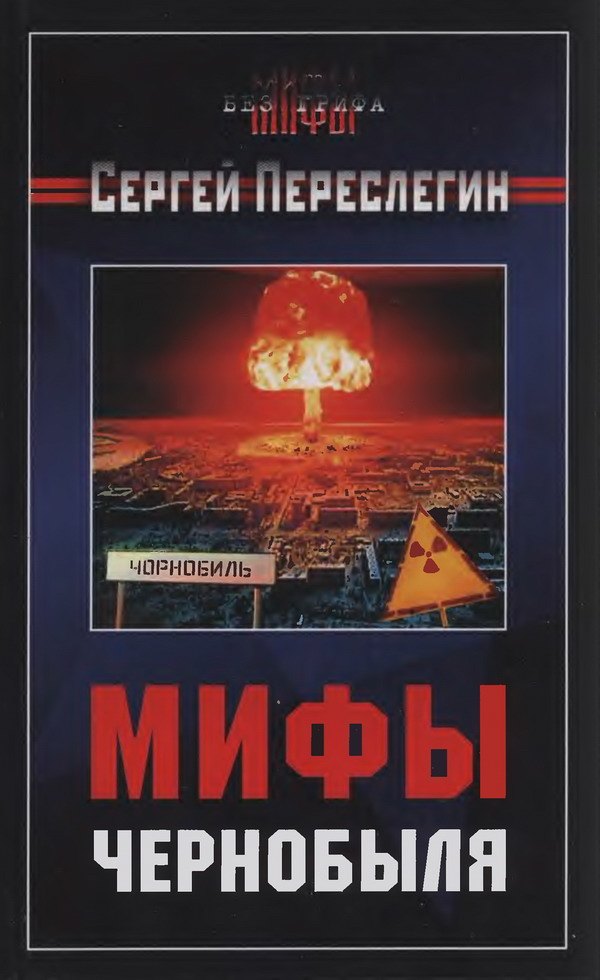 Книга про чернобыльскую катастрофу скачать