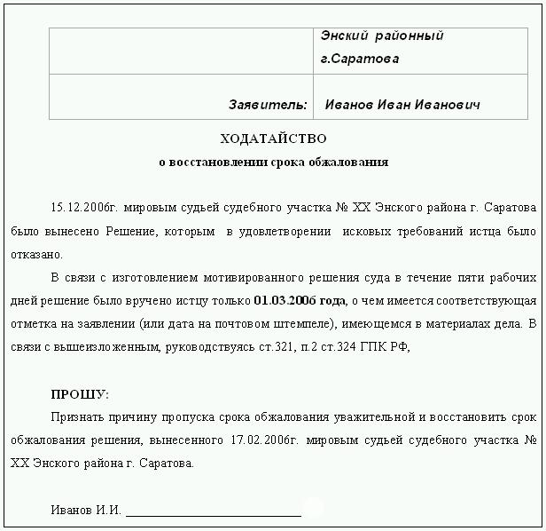 образец заявления в суд на продление срока обжалования - фото 6