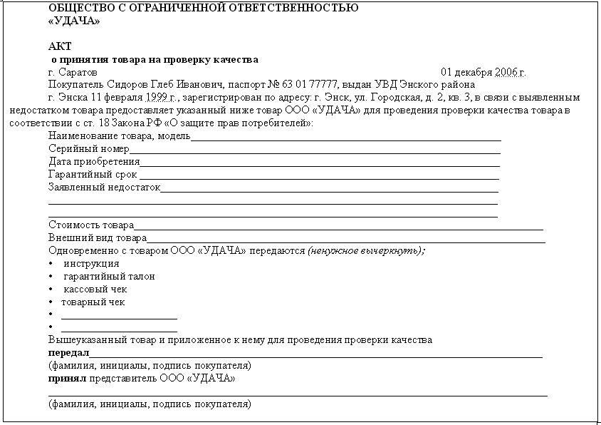 Договор купли-продажи трансформатора образец
