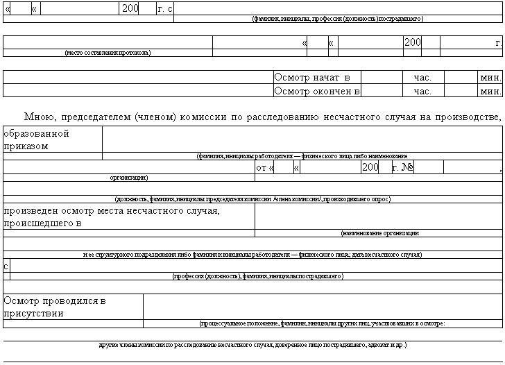 Бланк Протокола Омп - фото 10