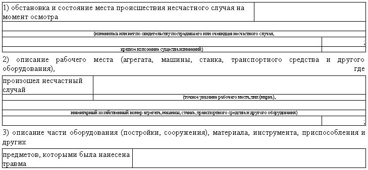 Копия Протокола Осмотра Места Происшествия На Производстве