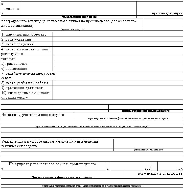 образец приказ о продлении срока расследования несчастного случая - фото 8