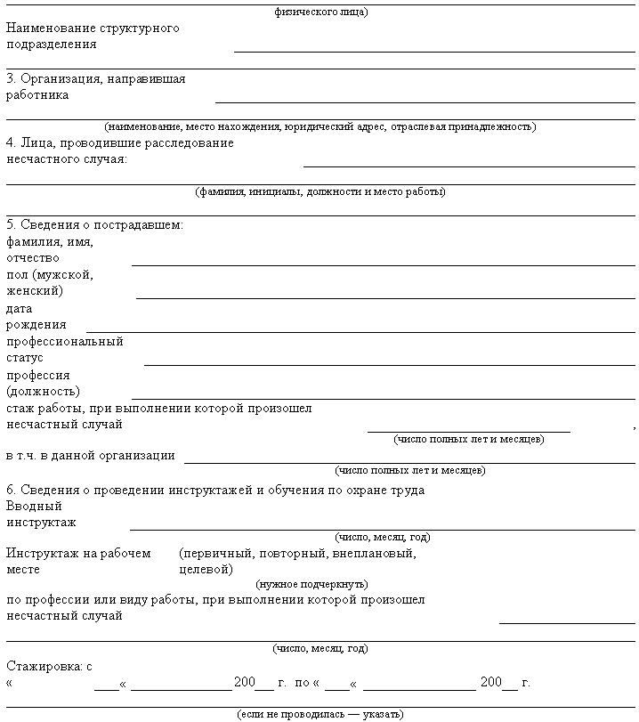 акт расследования несчастного случая на производстве форма н 1 образец - фото 10