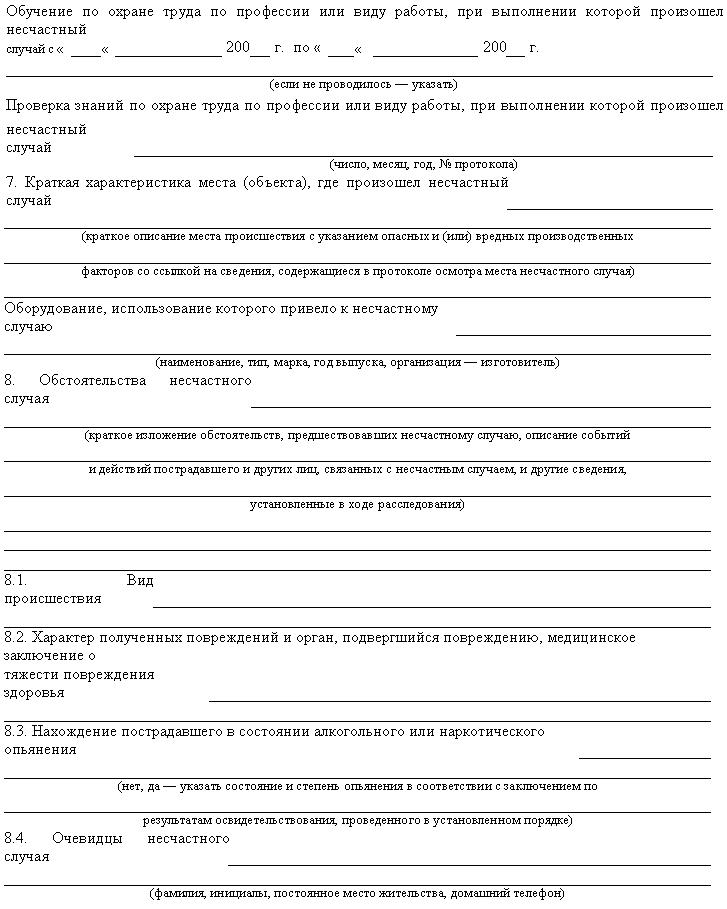 образец протокола опроса пострадавшего при несчастном случае форма 6 - фото 8