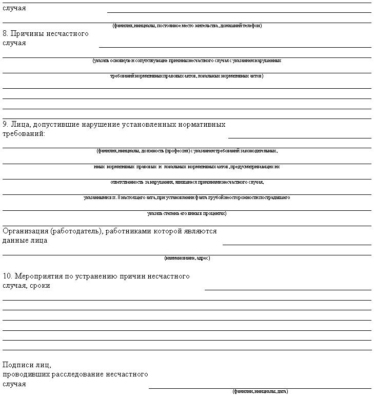 образец протокола опроса пострадавшего при несчастном случае форма 6 - фото 10