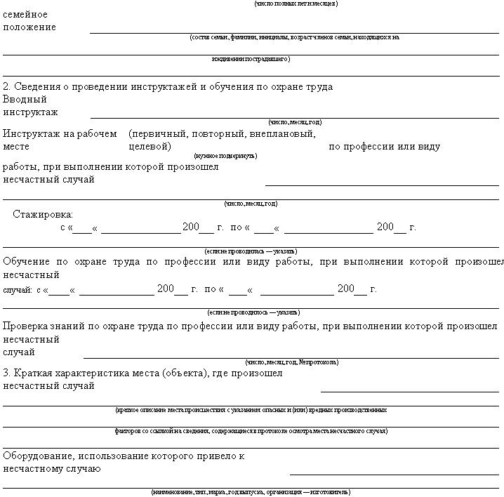 образец протокола опроса пострадавшего при несчастном случае форма 6 - фото 4