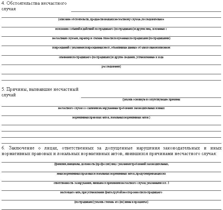 медицинская справка форма 25-ю образец